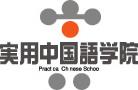 実用中国語学院